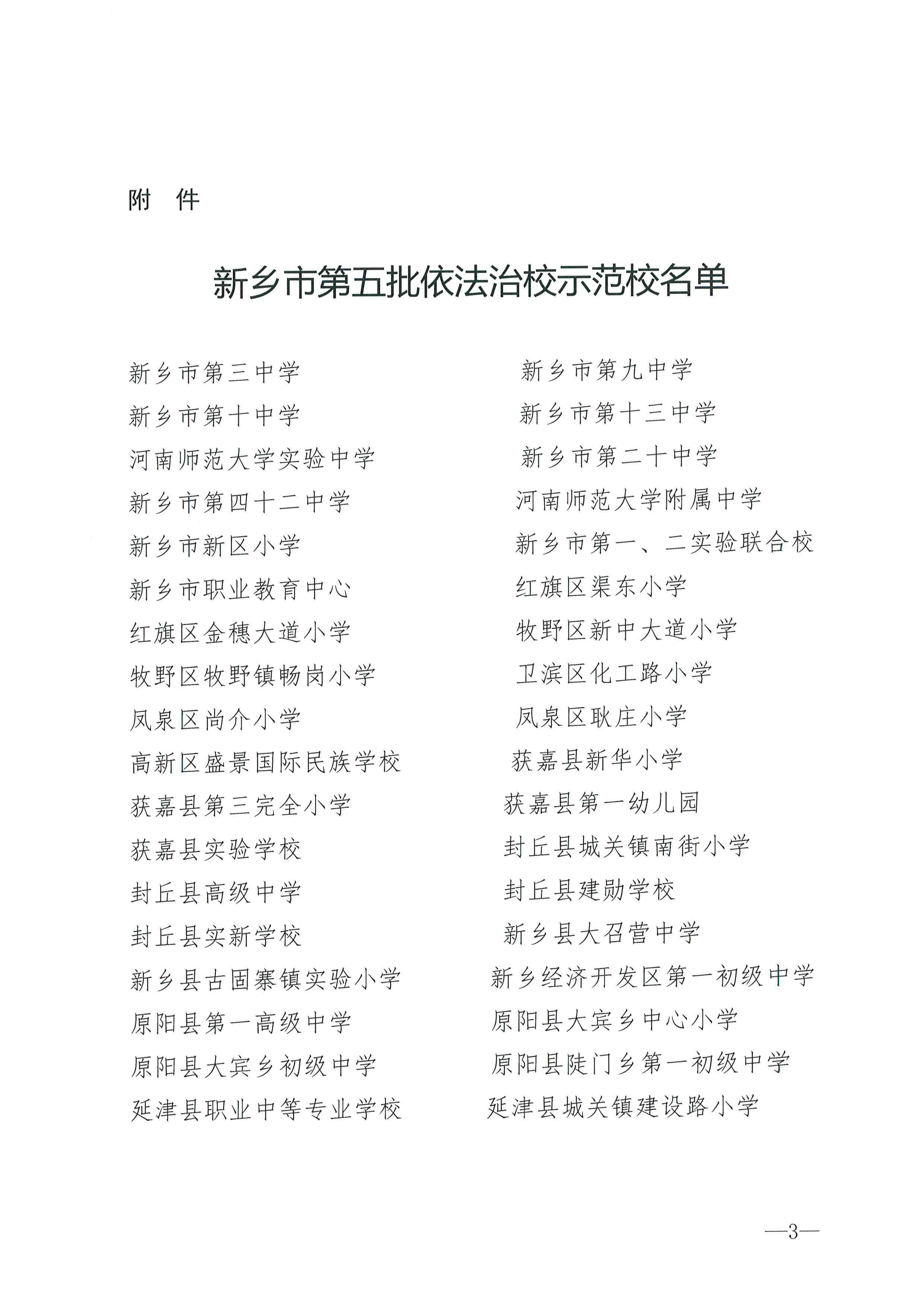 进修校个人工作计划_新乡市教育局 关于表彰第五批依法治校示范校的决定